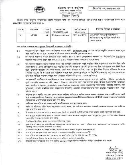 Chittagong Port 1