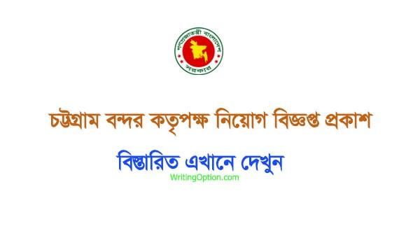 Chittagong Port Authority job