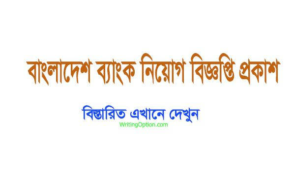 Bangladesh Bank Job march 20