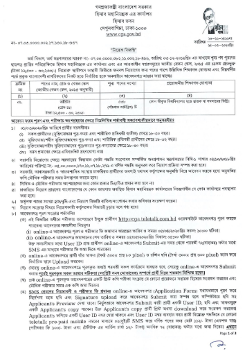 CGA Job Circular March 2020
