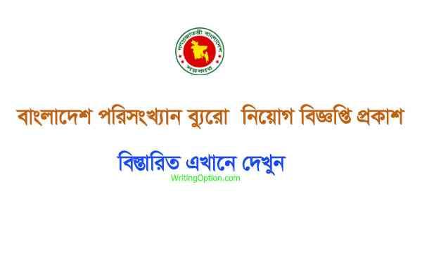 Bangladesh Bureau of Statistics Job Circular